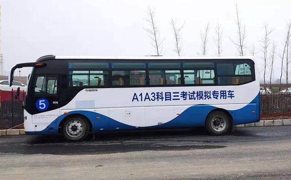 A1A3科目三模拟设备