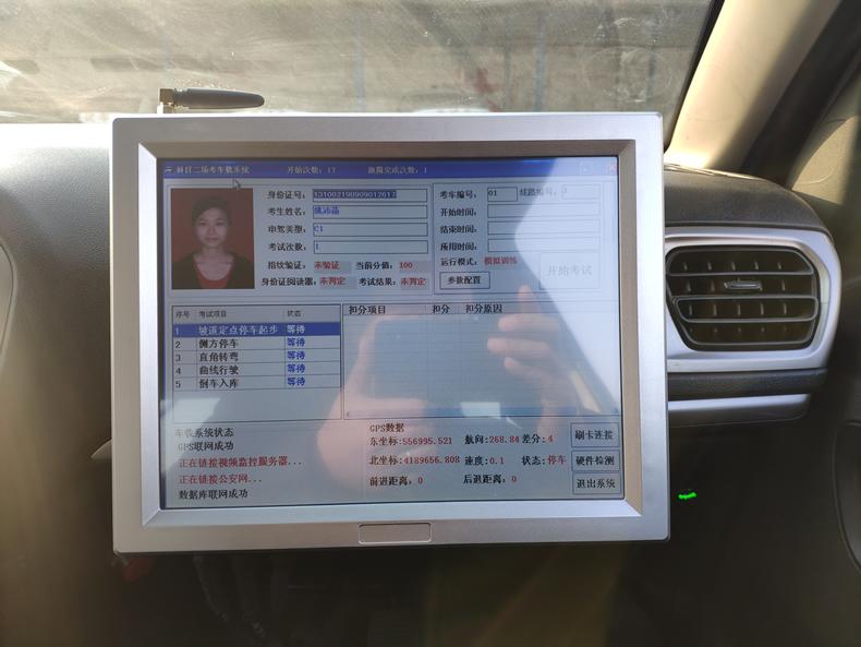 新疆驾考系统